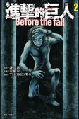 進擊的巨人 Before the fall(2)