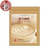 金時代書香咖啡 掛耳咖啡  FRIDAY 微笑咖啡 肯亞競標拍賣豆咖啡 1包 # 新鮮烘焙 5-7 個工作天