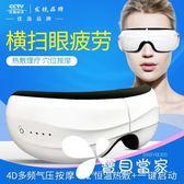 lm無線眼部按摩器護眼儀眼睛按摩儀熱敷疲勞恢復眼罩保護