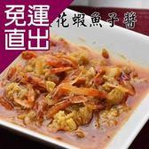 貞榮小館. 預購-櫻花蝦魚子醬(120g/包,共兩包)EF9190007【免運直出】