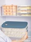 凍餃子盒多層餛飩收納盒冰箱冷凍放餃子專用托盤雞蛋保鮮盒子 開春特惠 YTL
