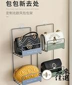 包包收納架衣櫃掛袋門後墻掛式放包的架子置物架掛包架【君來佳選】