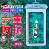 手機防水袋透明防塵外賣防水手機套密封潛水套可觸屏專用騎手游泳 卡布奇諾