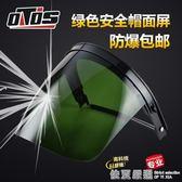 安全帽配套面罩 高空面罩 面具 防飛濺 打磨 防沖擊 耐高溫  依夏嚴選