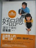 【書寶二手書T5/親子_GV1】好品德讓孩子擁有好未來-再富也不能富孩子的124個人生忠告_韓彥