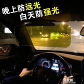 汽車防遠光燈神器克星遮陽板防眩目夜視眼鏡日夜兩用司機護目鏡igo     易家樂