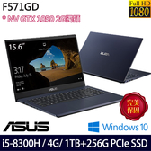 【效能升級】ASUS F571GD-0431K8300H 15.6吋i5-8300H四核1TB+256G雙碟GTX1050獨顯窄邊框類電競筆電
