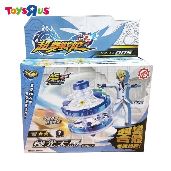 玩具反斗城 超變戰陀 - 極光天馬陀螺