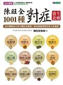 陳旺全1001種對症養生食療【城邦讀書花園】
