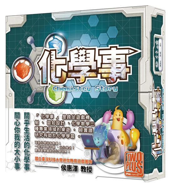 化學事 桌上遊戲 化學式  (OS小舖)