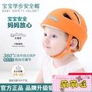 嬰兒頭盔寶寶護頭防摔帽安全帽頭套兒童防撞...