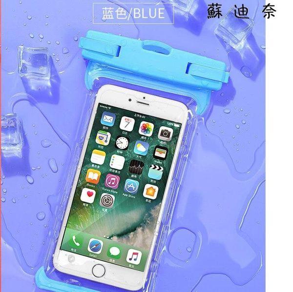 【全館8折】手機防水袋潛水套觸屏保護手機套防水包