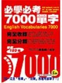 (二手書)必學必考7000單字(32開)(軟皮精裝)