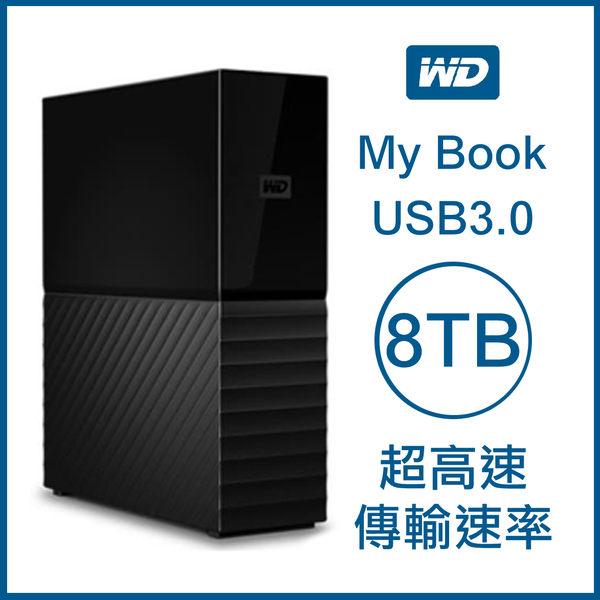 WD My Book 8TB 3.5吋外接硬碟