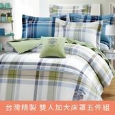 【英格蘭-綠】100%精梳棉.雙人加大床罩五件組 6*6.2 台灣製 大鐘印染