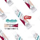 英國Batiste秀髮乾洗二合一-200mL(可可咖什米爾羊毛)[56776]