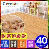 【Dorothy桃樂絲】時尚熱感厚拼花淡木紋62CM大巧拼地墊 40片