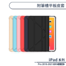 iPad Pro 2018-2021通用(12.9吋) 附筆槽平板皮套 保護套 保護殼 防摔殼 平板套 智能喚醒