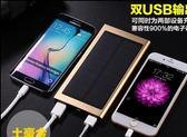 超薄金屬太陽能移動電源手機通用型 充電寶
