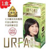 1盒組~URFA優兒髮泡泡染髮劑-咖啡金