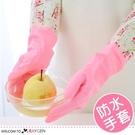 碎花防水加厚保暖家務清潔手套