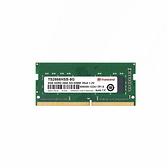 【綠蔭-免運】創見 DDR4 2666MHz 8GB 筆電記憶體(TS2666HSB-8G)