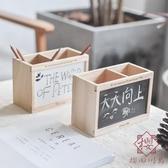 原木黑板筆筒辦公文具桌面收納盒帶粉筆黑板擦【櫻田川島】