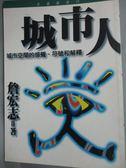 【書寶二手書T1/地理_IDV】城市人:城市空間的感覺、符號和解釋_詹宏志