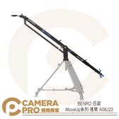 ◎相機專家◎ BENRO 百諾 搖臂 A08J23 MoveUp系列 鋁合金 全景 多樣兼容 便攜 勝興公司貨