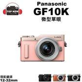 贈32G全配 註冊送原電~107/12/31止 Panasonic DC-GF10K 單眼 相機  微型單眼 單眼相機 自拍 公司貨 GF10