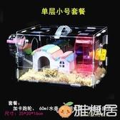 ja-kal加卡倉鼠籠子亞克力籠金絲熊雙層超大透明別墅用品玩具 雅楓居