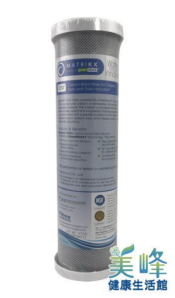 美國進口KX牌高效能壓縮柱狀活性碳濾芯通過NSF認證10英吋適用RO機.淨水器.飲水機只賣260元
