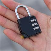 金屬三位密碼 健身房小掛鎖 行李箱鎖 箱包密碼鎖 3為密碼小鎖頭【店慶八五折促銷】