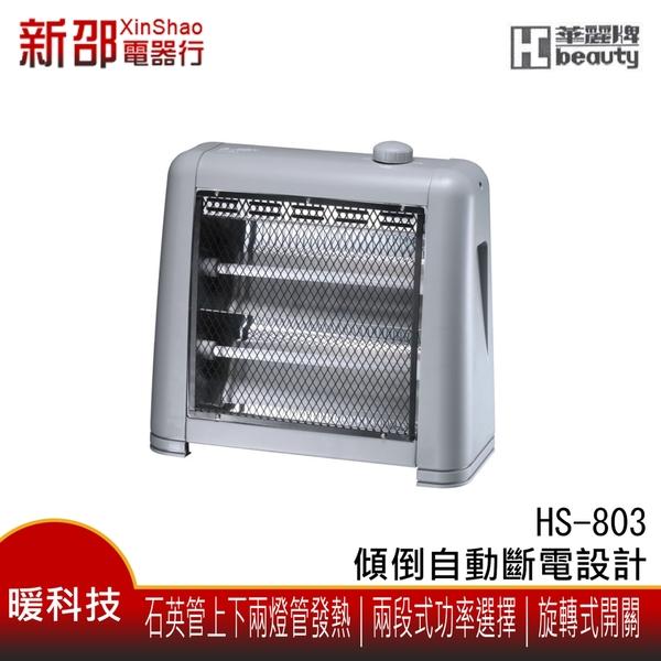 *~新家電錧~*【華麗牌BEAUTY】 [HS-803] 冬日寒流禦寒必備 石英電暖器 實體店面 現貨不用等!