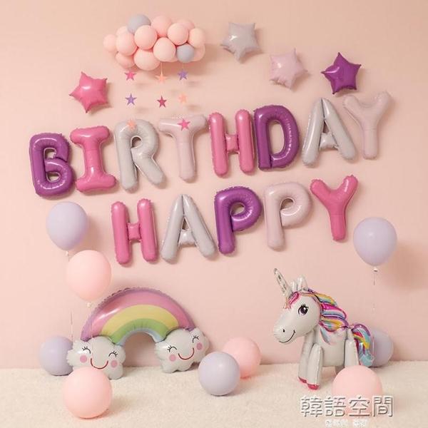 女孩周歲生日趴體布置 一歲寶寶 兒童主題派對背景墻裝飾氣球套餐 【韓語空間】