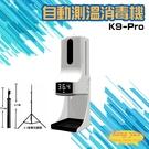 非醫療 K9-Pro 自動測溫(溫度僅供參考) 手部噴霧機 異常警報 防疫必備 附支架 價格含稅價