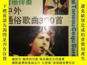 二手書博民逛書店罕見吉他伴奏中外通俗歌曲300首Y192697 上海音樂出版社