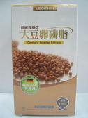 橙心~大豆卵磷脂軟膠囊100粒/罐