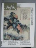 【書寶二手書T1/雜誌期刊_PNN】典藏古美術_289期_元代皇室書畫收藏