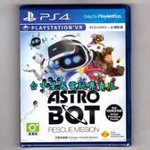 【附預購特典 PS4原版片 可刷卡】☆ 太空機器人 救援任務 ☆中文版全新品【VR專用】台中星光電玩
