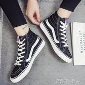 秋季男士高筒帆布鞋韓版原宿潮流休閒鞋學生情侶街拍板鞋 卡卡西
