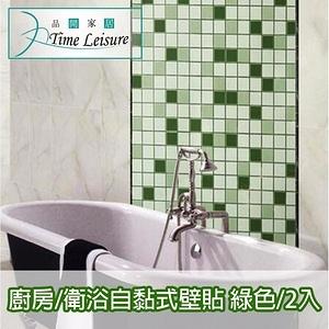 Time Leisure 廚房衛浴自黏式防水防油污耐高溫壁貼 綠色2入