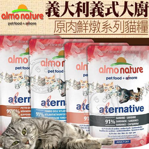 【培菓平價寵物網】義大利almonature義士大廚》原肉鮮燉包系列55g/包