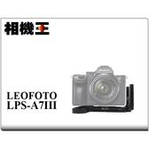 ★相機王★Leofoto LPS-A7III L型專用快裝板 A7 III 快拆板
