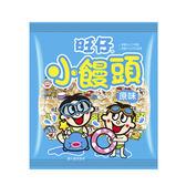 旺旺旺仔小饅頭經濟包320g【愛買】