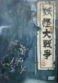 【停看聽音響唱片】【DVD】妖怪大戰爭