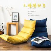懶人沙發榻榻米折疊床單人臥室躺椅【時尚大衣櫥】