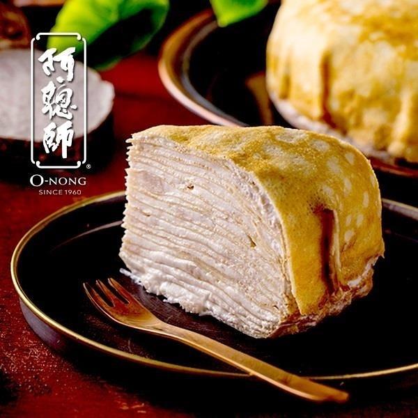 【南紡購物中心】阿聰師.芋頭千層蛋糕8吋(1200g)(奶蛋素)