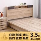 【本木】歐利 經典雙色插座床頭床片-單人...