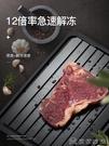 解凍板 解凍板牛排極速解凍盤化冰切菜砧板肉類水果【快速出貨】